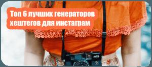 Генератор Хештегов Топ 6 лучших генераторов хештегов в инсту