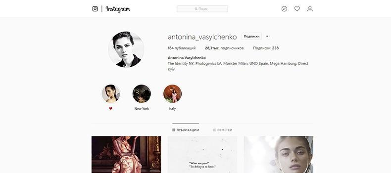 Антонина Васильченко аккаунт в инстаграме