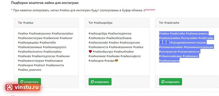 Вариант Б выбрать популярные хештеги в инсту из каталога