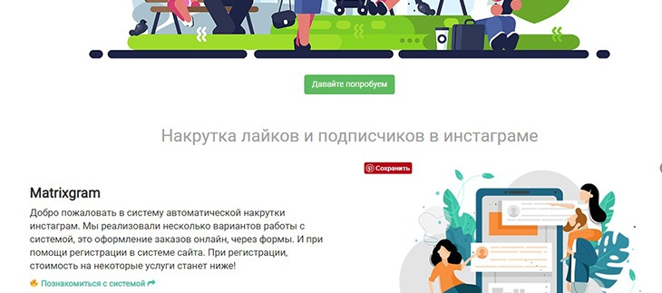 Matrixgram онлайн сайт