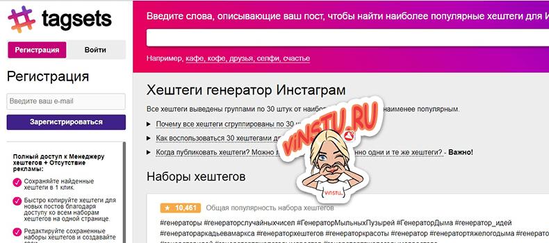 Генератор Хештегов Топ 6 лучших