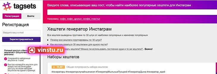 Хештеги генератор Инстаграм