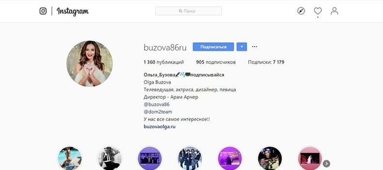 Аккаунт @buzova86ru фото и видео из инстаграм