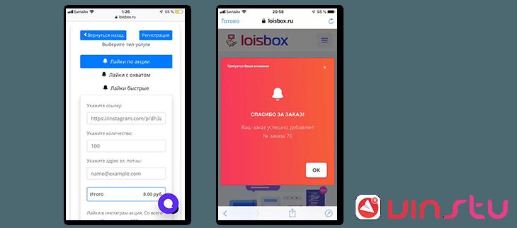 loisbox сервис онлайн