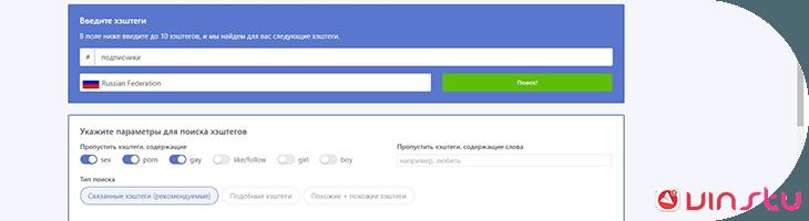 Генерируй хештеги для подписчиков: любые