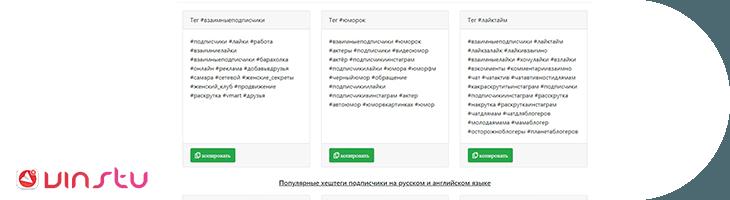 хэштеги для подписчиков в инстаграме