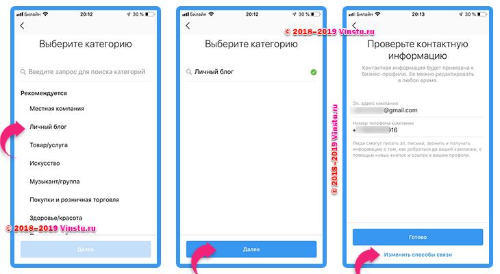 Не связывать с Facebook бизнес аккаунт инстаграм