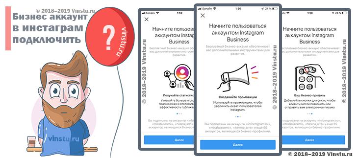 Без фейсбук преобразовать аккаунт в инстагарме в бизнес-профиль