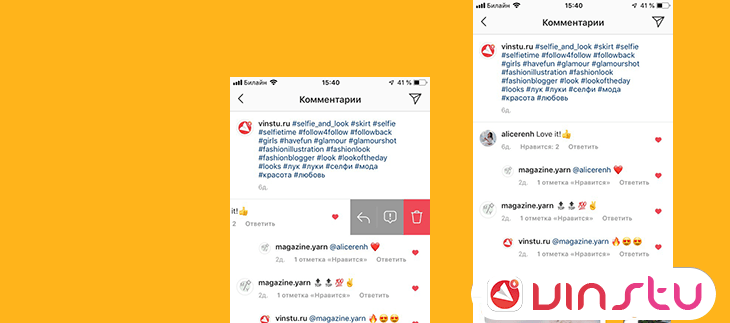 В Instagram: как удалить комментарии в инстаграме