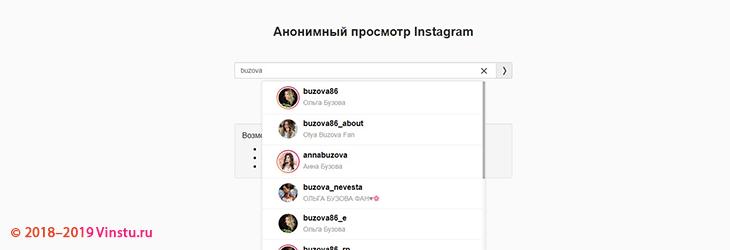 insta-stories.ru - смотрите анонимно и скачивайте сторис Инстаграм