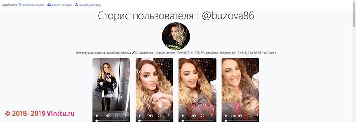 Appstories.ru Смотреть инстаграм сторис (Stories)