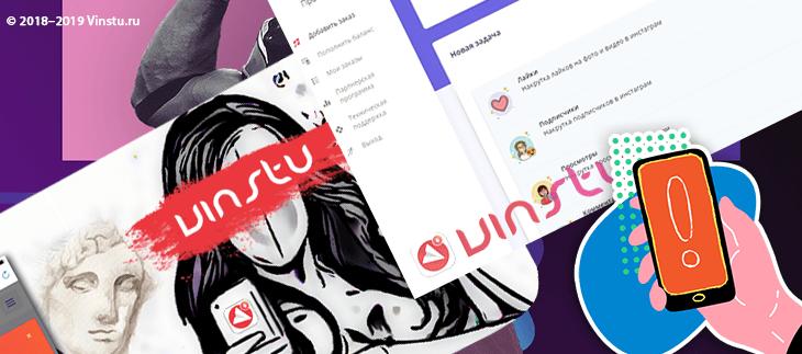Накрутка лайков в инстаграме без заданий онлайн лайки на фото или видео