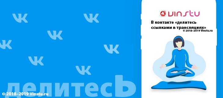 Новая функция в контакте делитесь ссылками в трансляциях