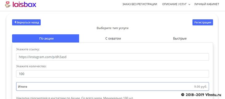 LoisBox.ru — онлайн-сайт с формой для заказов