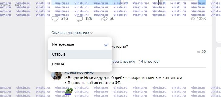 Вконтакте выбрать удобный вариант сортировки комментариев