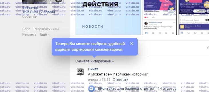 Вконтакте добавляет возможность выбрать удобный вариант сортировки комментариев
