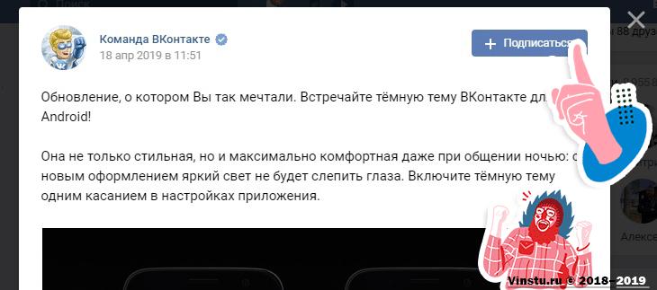 ВКонтакте - тёмная тема
