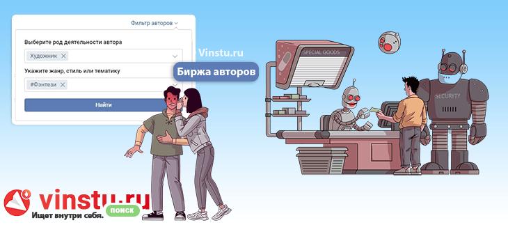 Что такое биржа авторов вконтакте - обновление и запуск биржи
