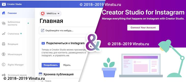 Уже скоро панель Creator Studio станет доступной в Instagram