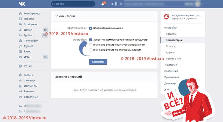 как запретить комментарии от имени сообществ вконтакте