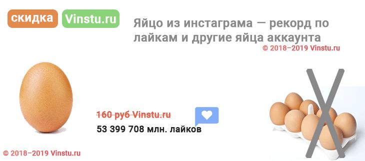 Яйцо инстаграм которое набрало более 53 миллионов лайков
