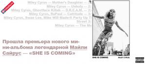 Прошла премьера нового мини-альбома легендарной Майли Сайрус — «SHE IS COMING»