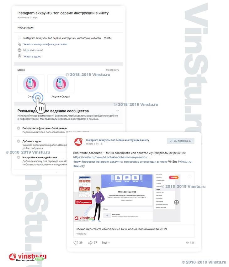 Добавили ссылку на пост для примера меню группы