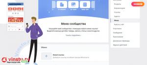 Вконтакте добавили - меню сообществ или простое и универсальное решение