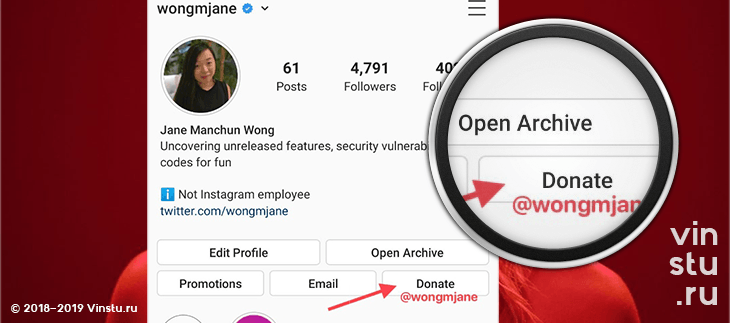 Instagram тестирует кнопку для пожертвований в профиле