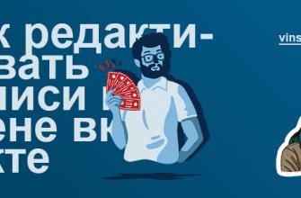 Как редактировать записи на стене вконтакте
