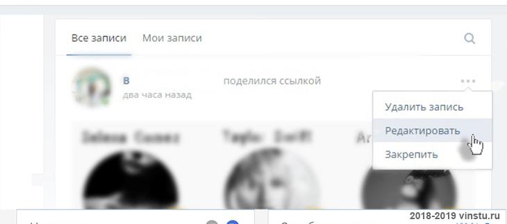 редактировать запись на стене вконтакте