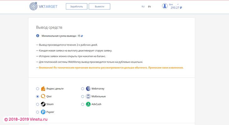 ВкТаргет (Vktarget ru) — заработок в ВКонтакте, Facebook, Twitter