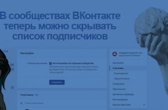 В сообществах ВКонтакте теперь можно скрывать список подписчиков