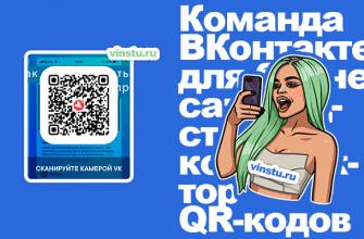 Команда ВКонтакте для бизнеса: представила конструктор QR-кодов