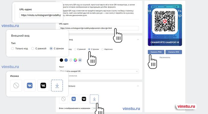 конструктора QR-кодов от ВКонтакте