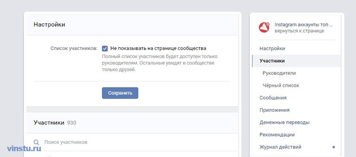 Как скрыть подписчиков в сообществе ВКонтакте