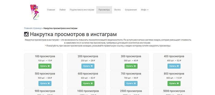 Сайт MatrixGram