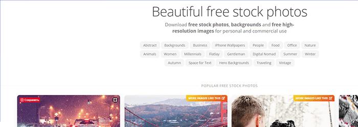 Красивые бесплатные фото