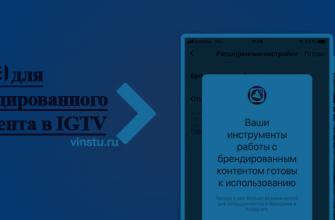 Инстаграм добавляет теги для брендированного контента в IGTV