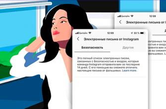Обновление инстаграм: безопасность > письма от Instagram