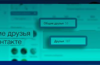 Кто такие общие друзья в вконтакте и как посмотреть
