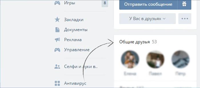 общие друзья в вконтакте