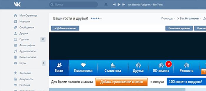 в вконтакте