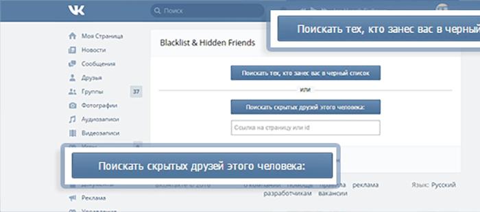 друзья во вконтакте