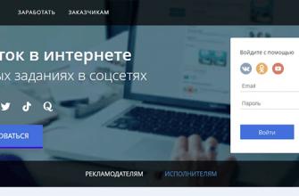 Vktarget ru [Вктаргет ру] — сервис для заработка и раскрутки