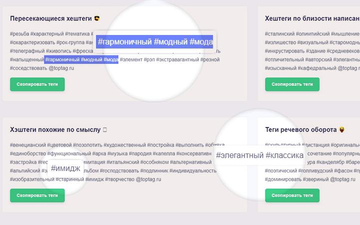 База хештегов инстаграм