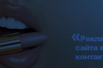 «Реклама сайта вконтакте» новый формат в лентах ВК