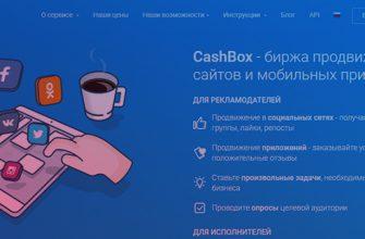 Cashbox ru [Кэшбокс] получайте подписчиков в группы, лайки, репосты