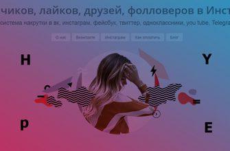 Hypelike ru [Хайп лайк] накрутка в инстаграм лайков, просмотров, подписчиков, статистики сохранений