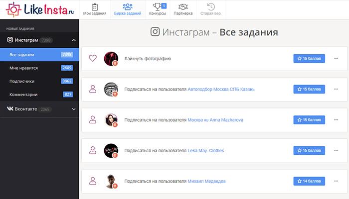likeinsta ru